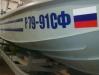 номера на лодку